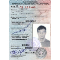 Скан-фото удостоверения тракториста-машиниста (тракториста)
