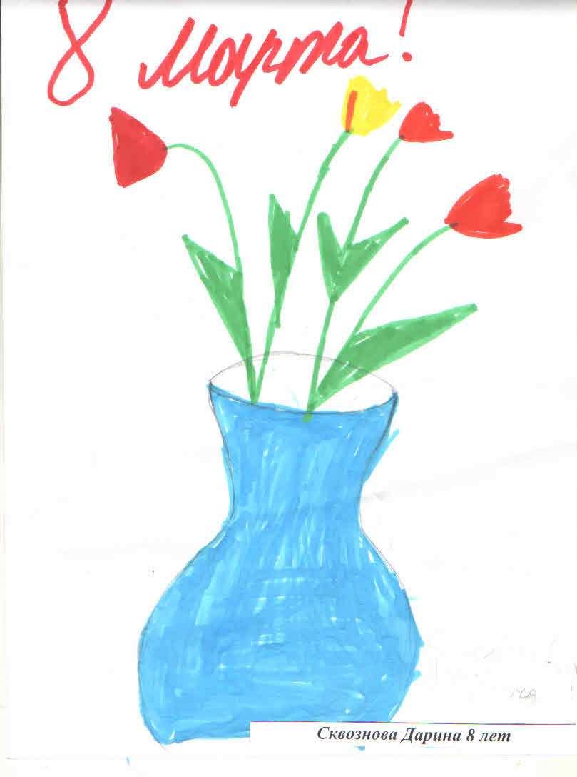 Открытка на 8 марта маме от дочери нарисовать