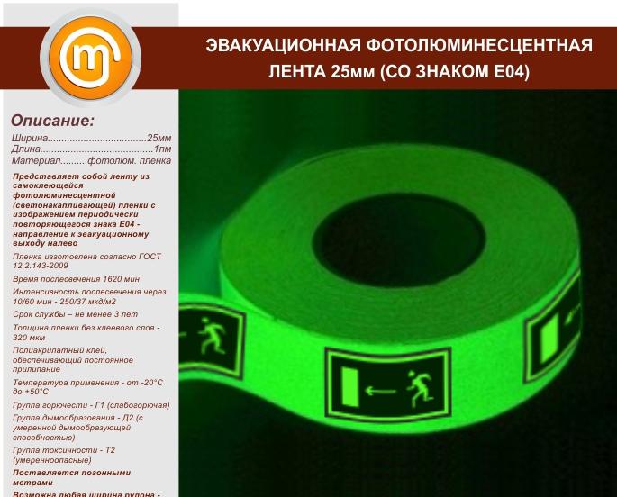 почти всегда технические условия фотолюминесцентной ленты воздух свободное