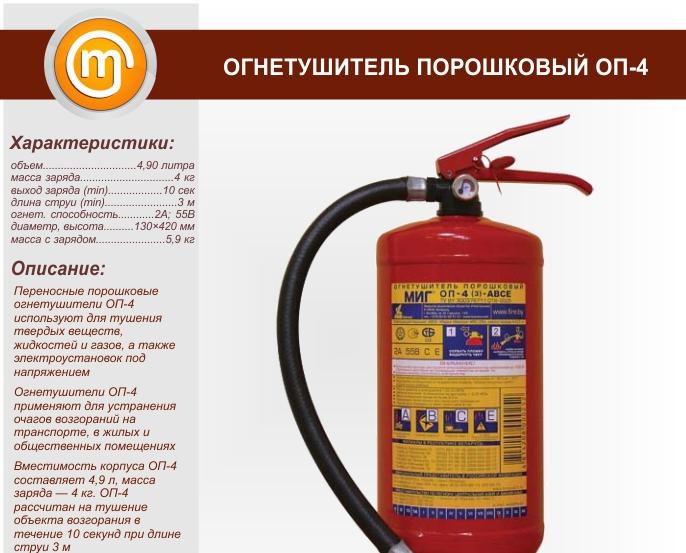 инструкция к огнетушителю оп 2