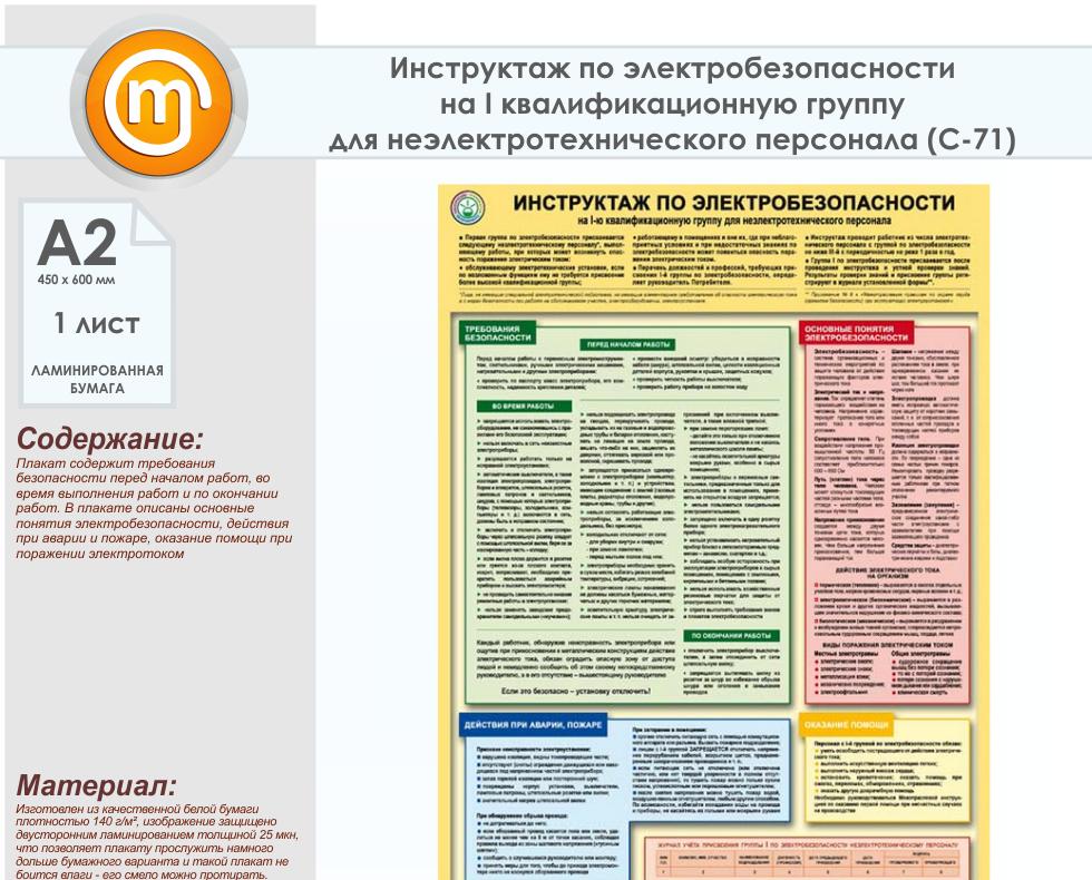 Инструкция по электробезопасности персонала 1 квалификационной группы экзамен на группу допуска электробезопасности 4