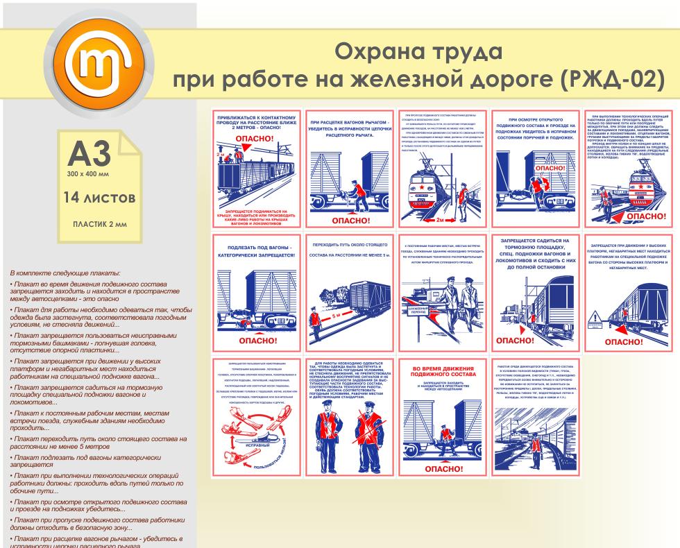 Охрана труда и электробезопасность на жд присвоения группы по электробезопасности