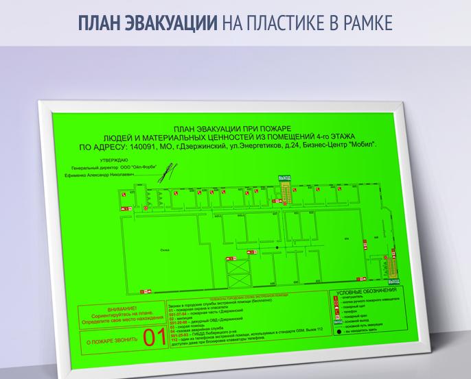 план эвакуации должен быть фотолюминесцентным качество, скорость реакции