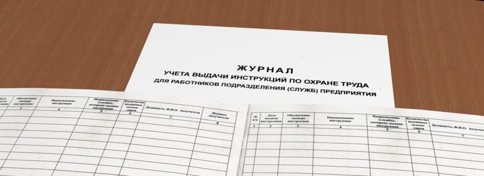 Инструкции по охране труда для работников предприятия
