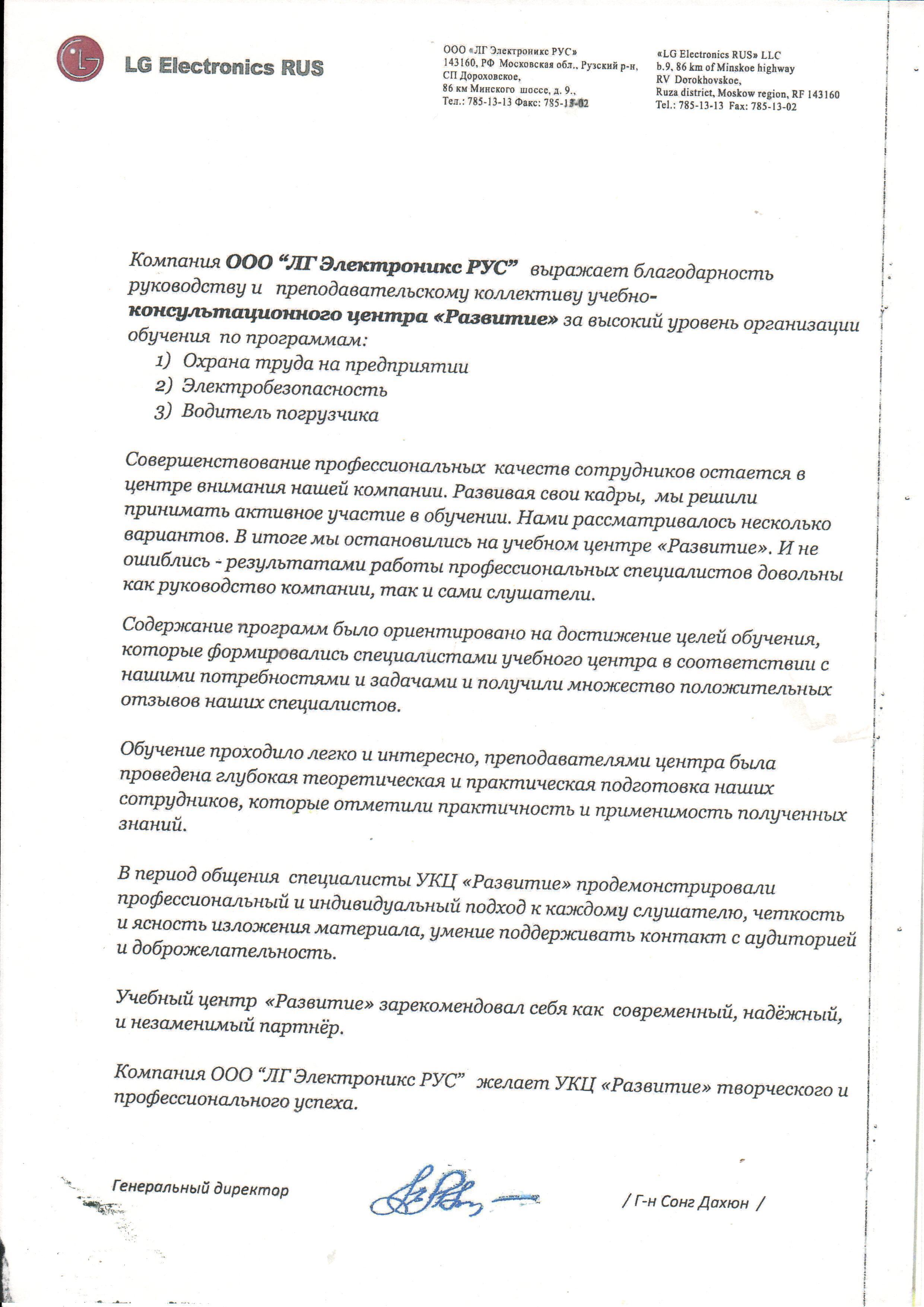 Охрана труда электробезопасность экзамен инструкция по электробезопасности для электротехнологического персонала на 2