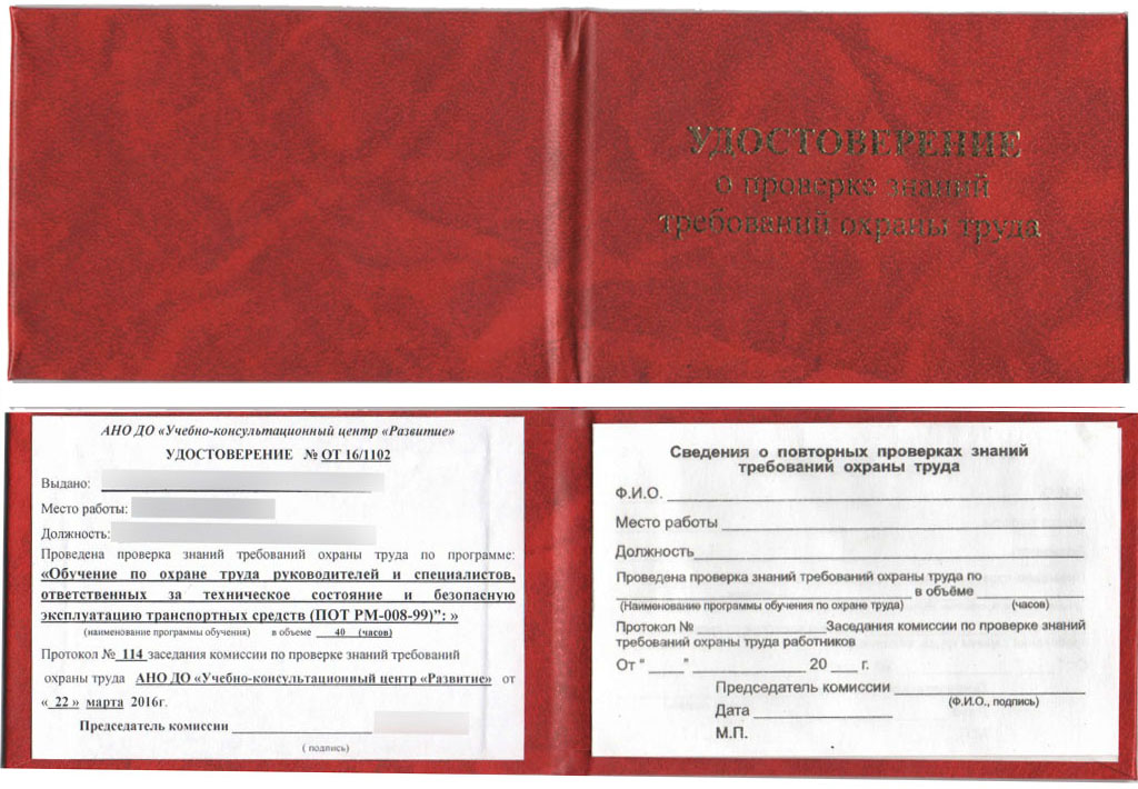 Образец протокола заседания пожарно технической комиссии